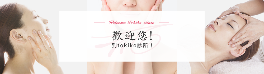 Welcome Tokiko clinic 歡迎您!到tokiko診所!